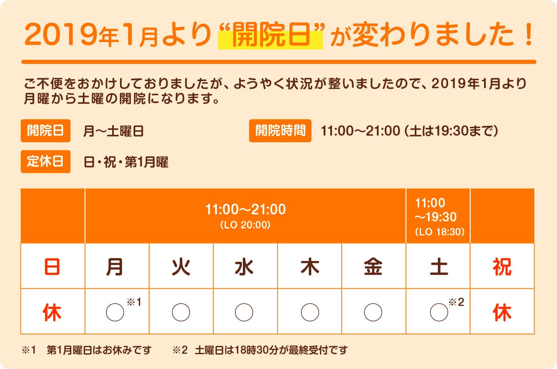 """2019年1月より""""開院日""""が変わります!"""