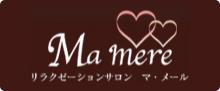 リラクゼーションサロン Ma mere