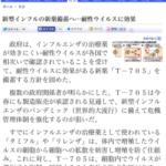インフルエンザ「治療薬」に期待!