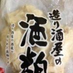 酒粕入り豆乳味噌鍋