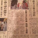 横浜市の「児童支援専任教諭」をご存知ですか?