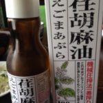 花粉症に効く油がある?