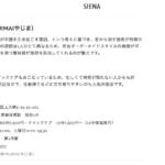 女性向け健康サイトSiena(シエナ)に掲載していただきました