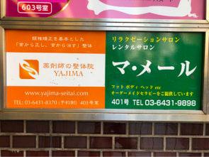 薬剤師の整体院YAJIMAの看板