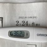 2月24日(水)の検温結果
