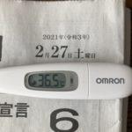 2月27日(土)の検温結果