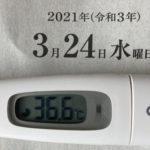 3月24日(水)の検温結果