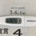 3月6日(土)の検温結果