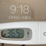 3月15日(月)の検温結果