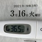3月16日(火)の検温結果