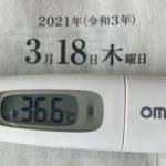 3月18日(木)の検温結果