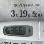 3月19日(金)の検温結果