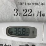 3月22日(月)の検温結果