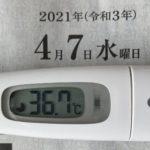 4月7日(木)の検温結果