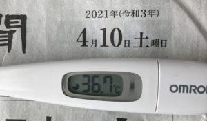 本日の検温結果