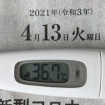 4月13日(火)の検温結果