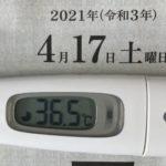 4月17日(土)の検温結果
