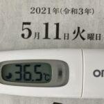 5月11日(火)の検温結果