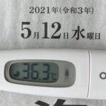 5月12日(水)の検温結果