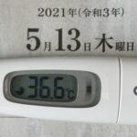 5月13日(木)の検温結果