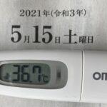 5月15日(土)の検温結果