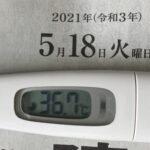 5月18日(火)の検温結果
