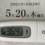 5月20日(木)の検温結果