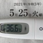 5月25日(火)の検温結果