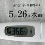 5月26日(水)の検温結果