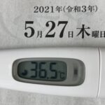 5月27日(木)の検温結果