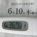 6月10日(木)の検温結果
