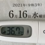 6月16日(水)の検温結果