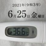 6月25日(金)の検温結果