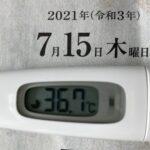 7月15日(木)の検温結果