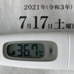 7月17日(土)の検温結果