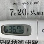 7月20日(火)の検温結果