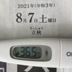8月7日(土)の検温結果