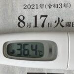 8月17日(火)の検温結果
