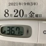 8月20日(金)の検温結果