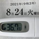 8月24日(火)の検温結果