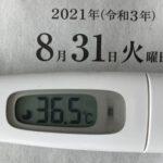 8月31日(火)の検温結果
