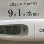9月1日(水)の検温結果