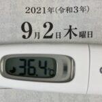9月2日(木)の検温結果