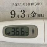 9月3日(金)の検温結果