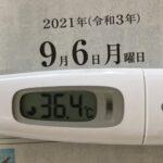 9月6日(月)の検温結果