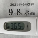 9月8日(水)の検温結果