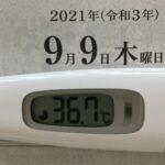 9月9日(木)の検温結果