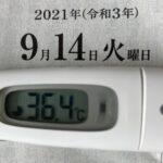 9月14日(火)の検温結果