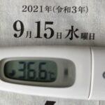 9月15日(水)の検温結果
