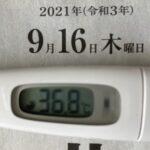 9月16日(木)の検温結果